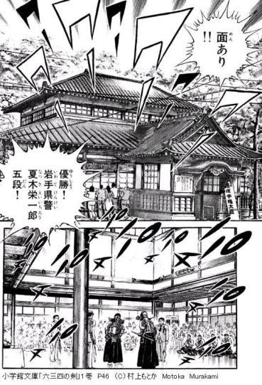 Musashi-no-ken !