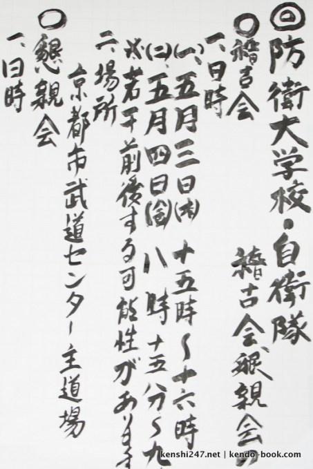 Keiko information