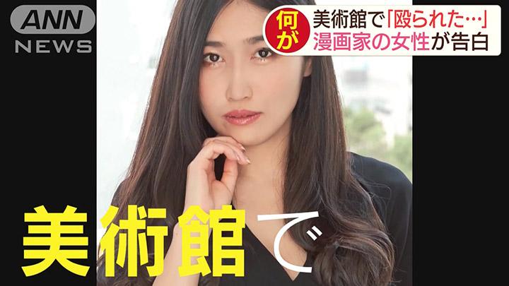 【社會】美女漫畫家在東京美術館被輪椅男毆打館方竟只口頭警告? (片) | 劍心.回憶