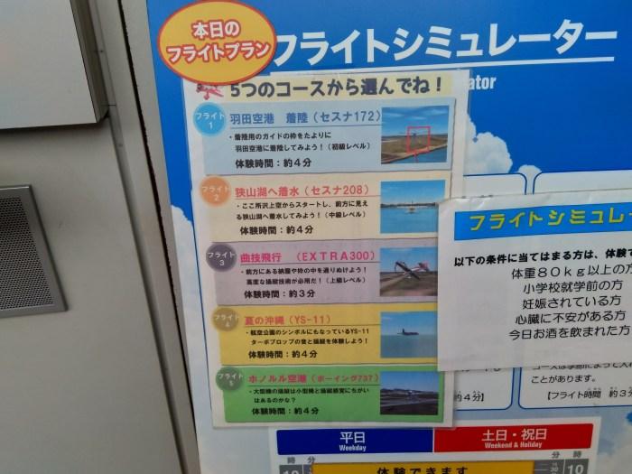 所沢航空発祥記念館 フライトシミュレーター