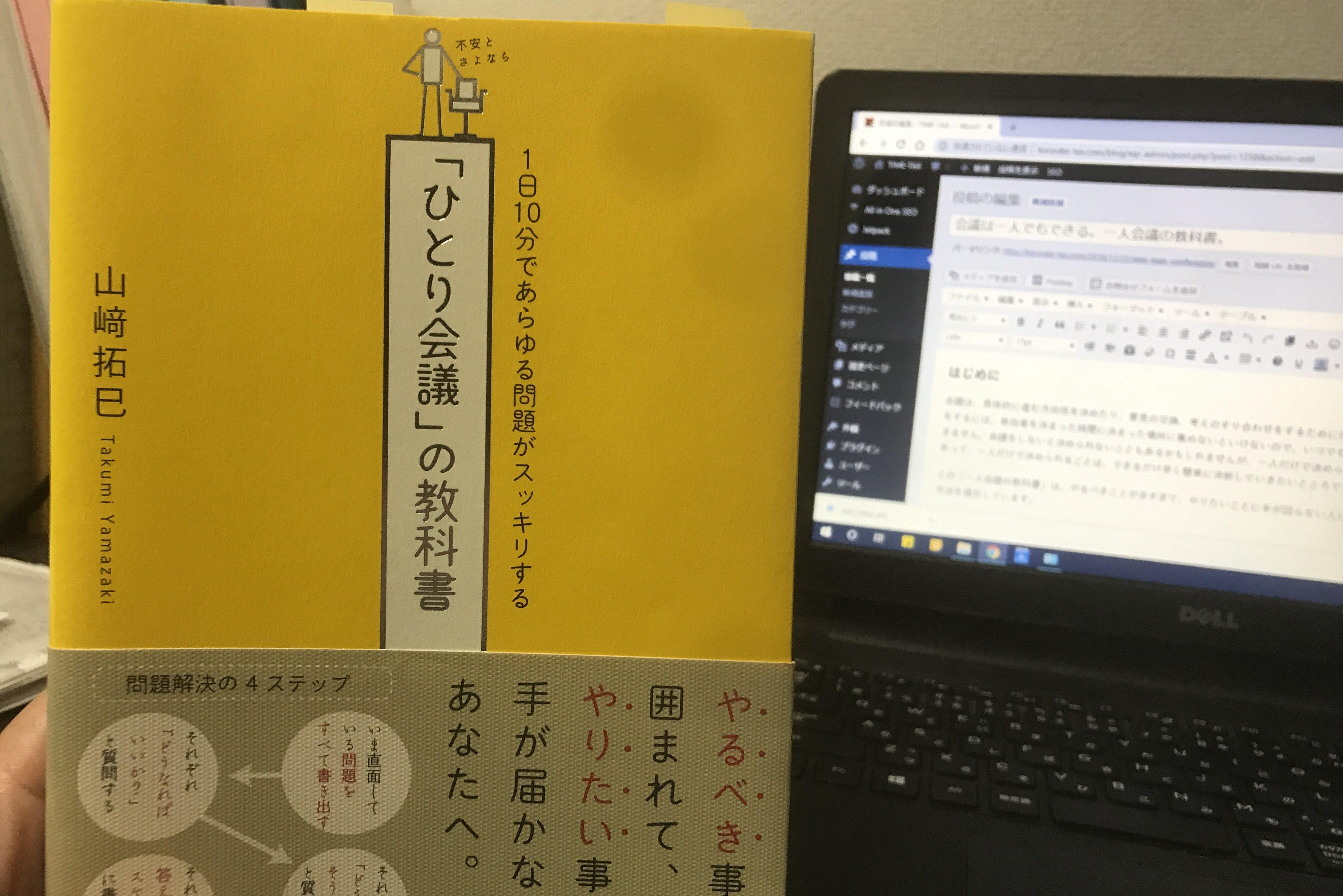 会議は一人でもできる。一人会議の教科書。