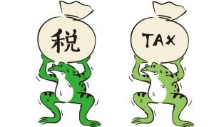 超過累進税率。税金の本当の負担感を伝えるには。
