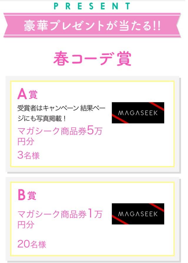 懸賞ブログ_3/21 懸賞情報 アクロン投稿キャンペーン
