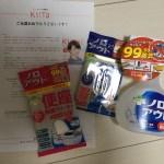 懸賞ブログ_4/22 当選報告 KiiTa編集部様より「ウィルス対策セット」