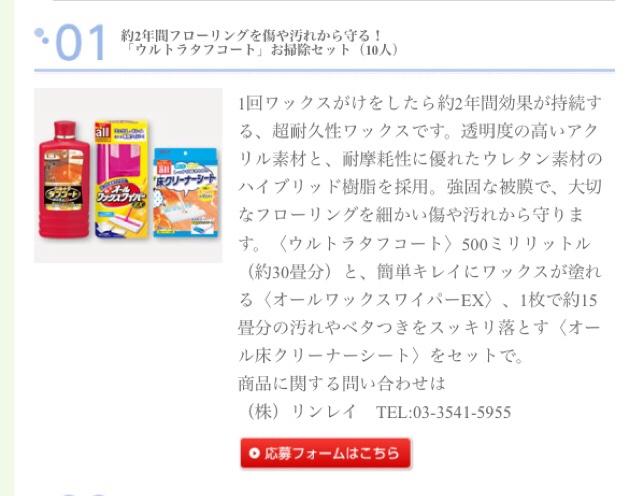 懸賞ブログ_4/25 懸賞情報 読売ライフプレゼント