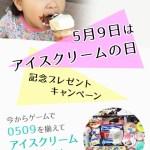 懸賞ブログ_5/16 懸賞情報 アイスクリームキャンペーン