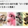 懸賞ブログ_5/27 懸賞情報 コスメプレゼント