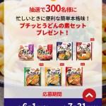 懸賞ブログ_6/20 懸賞情報 プチッと調味料プレゼント