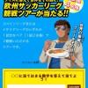 懸賞ブログ_6/21 懸賞情報 欧州サッカーリーグ観戦ツアーが当たる!!