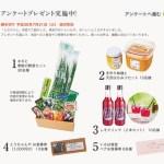 懸賞ブログ_6/23 懸賞情報 野菜プレゼント