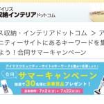 懸賞ブログ_7/9 懸賞情報 アイリスサマーキャンペーン