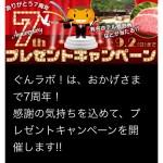 懸賞ブログ_7/19 懸賞情報 ぐんラボプレゼントキャンペーン