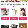 懸賞ブログ_8/30 懸賞情報 iTSCOMプレゼント