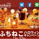 懸賞ブログ_9/8 懸賞情報 ふちねこハロウィンキャンペーン