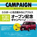 懸賞ブログ_9/11 懸賞情報 トヨタタンクプレゼント