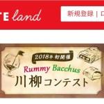 懸賞ブログ_9/12 懸賞情報 ラミーバッカス川柳募集