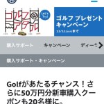 懸賞ブログ_10/20 懸賞情報 車プレゼント