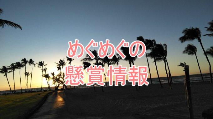 【2019.1.24更新】めぐめぐの懸賞情報