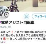 Twitterの悪質詐欺懸賞に注意~I♡電動アシスト自動車~