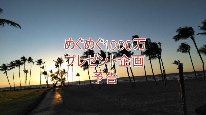 懸賞当選総額が1000万円を超えました。アマギフ1万円プレゼント~これまでの振り返りとこれから~