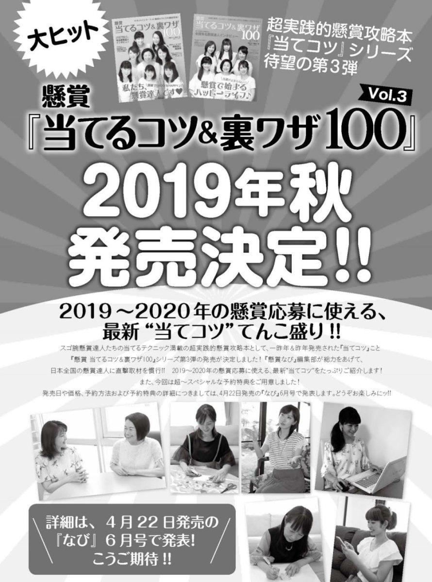 【先行予約開始のお知らせ】 最新刊 懸賞 当てるコツ&裏ワザ100 vol.3
