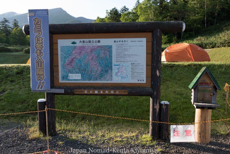 自転車日本一周(十勝岳)-Japan Nomad (2)