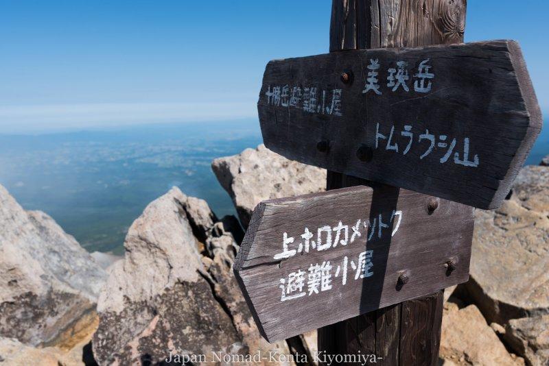 自転車日本一周(十勝岳)-Japan Nomad (29)