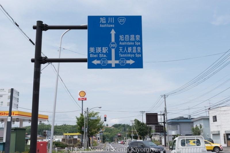 自転車日本一周74日目(旭川)-Japan Nomad (3)