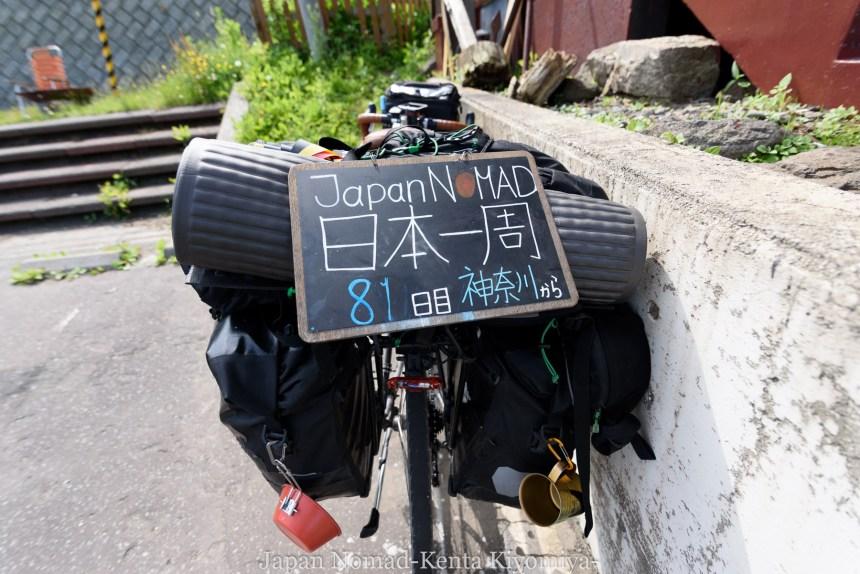 自転車日本一周81日目(オロロンライン)-Japan Nomad (2)