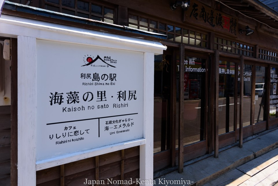 自転車日本一周85日目(利尻島)-Japan Nomad (14)