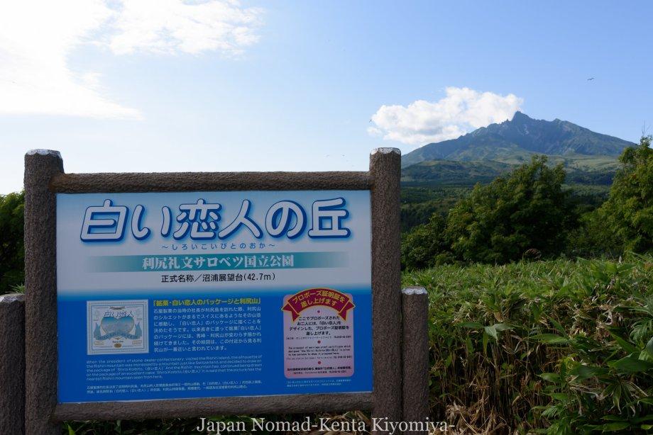 自転車日本一周85日目(利尻島)-Japan Nomad (36)
