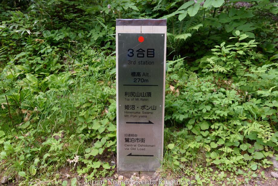 自転車日本一周86日目(利尻山)-Japan Nomad (10)
