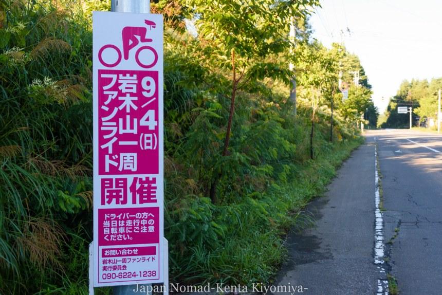 自転車日本一周123日目(岩木山)-Japan Nomad (13)