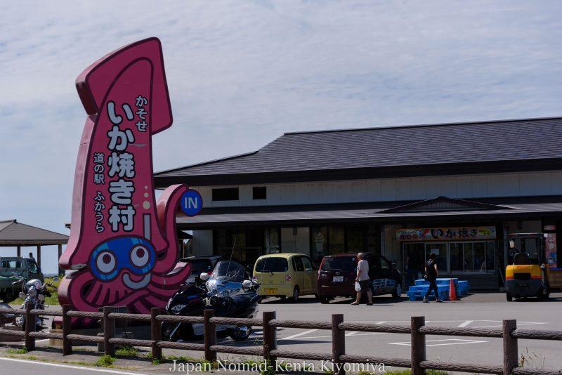自転車日本一周124日目(不老ふ死温泉)-Japan Nomad (17)