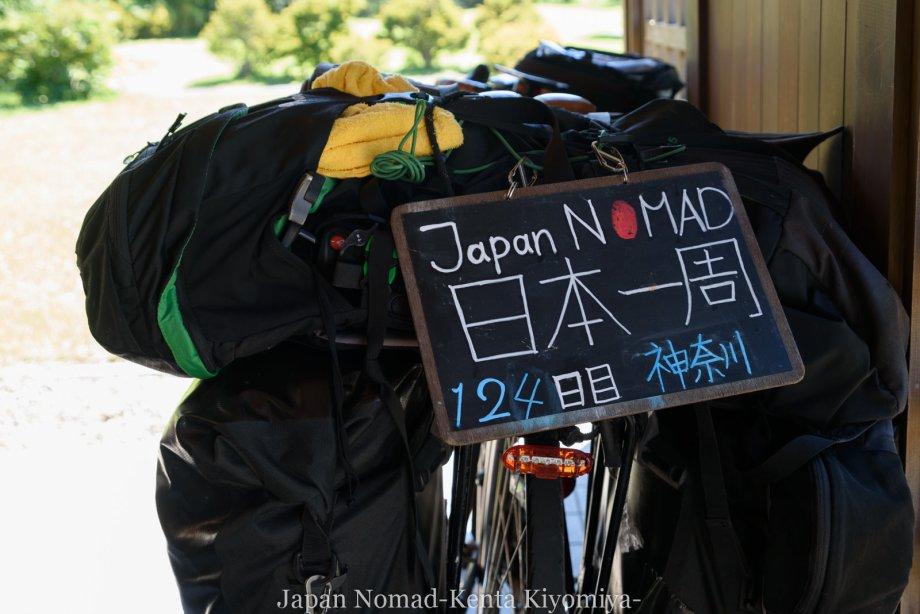 自転車日本一周124日目(不老ふ死温泉)-Japan Nomad (2)