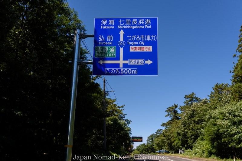自転車日本一周124日目(不老ふ死温泉)-Japan Nomad (3)