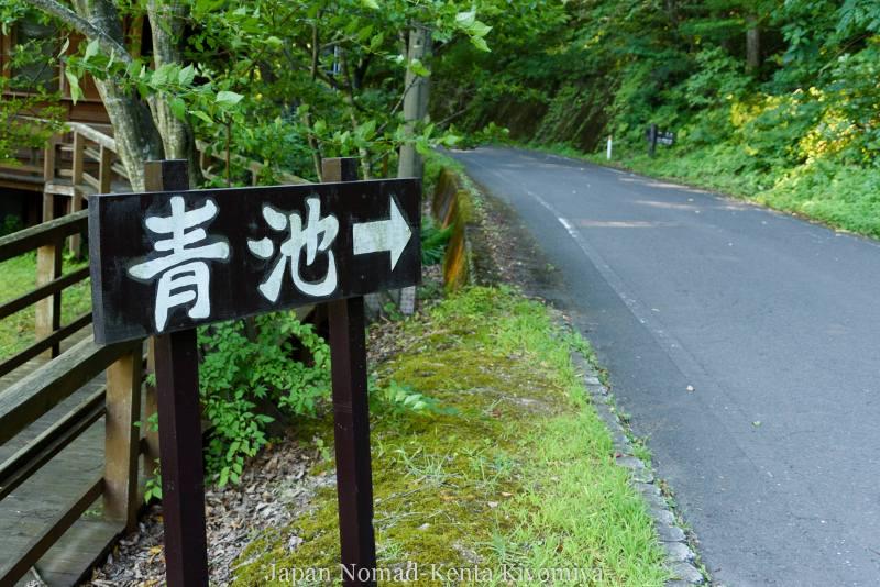 自転車日本一周125日目(白神山地、白神岳)-Japan Nomad (10)