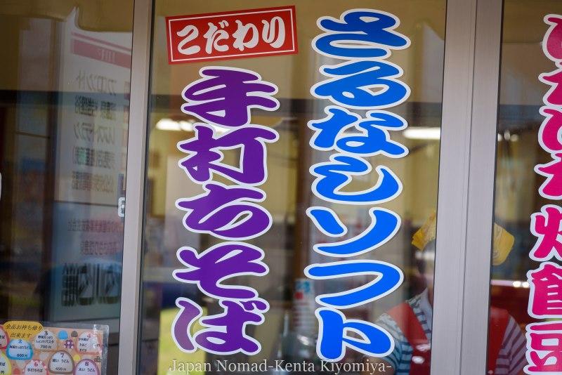 自転車日本一周126日目(台風10合)-Japan Nomad (8)