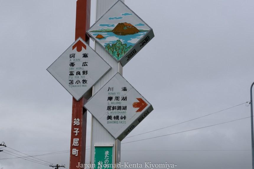 自転車日本一周98日目(阿寒湖、アイヌコタン、まりも)-Japan Nomad (5)