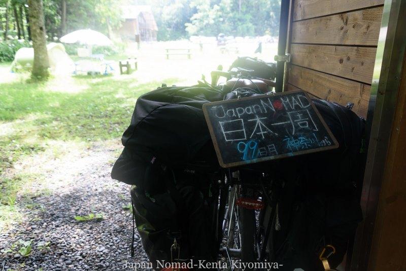 自転車日本一周99日目(オンネトー、雌阿寒岳)-Japan Nomad (1)