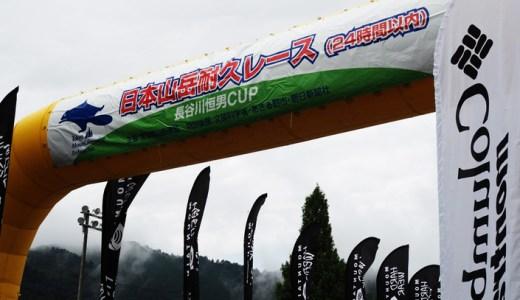 2017年日本山岳耐久レース(ハセツネCUP)