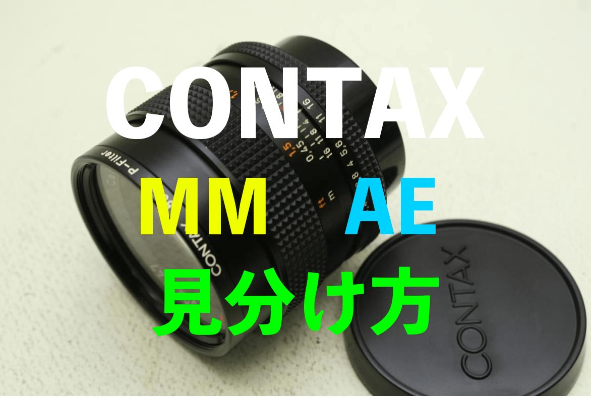 CONTAX(コンタックス)のMFレンズ4種類の見分け方