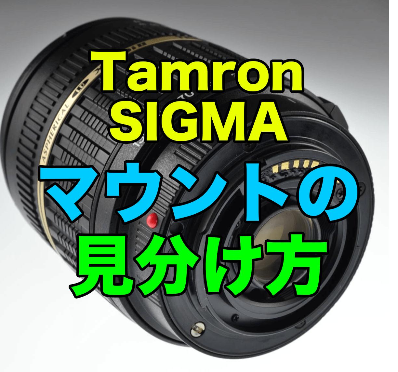 TAMRON(タムロン)・SIGMA(シグマ)のマウントの見分け方