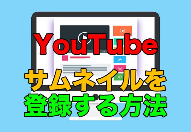 Youtubeでサムネイル登録の方法!動画の質をあげよう!