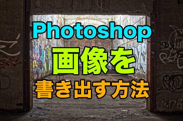 Photoshopで画像を書き出す方法〜書き出しの形式について