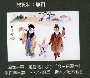 IppeiOkamotoArtfamily