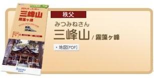 Seibu Line Hiking Maps Copy (15)