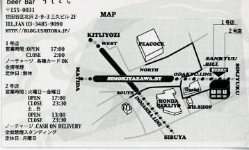 Ushitora Shimokitazawa craft beer map444