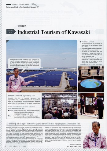Kawasaki industrial sightseeing tourism