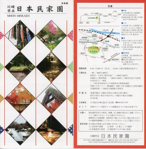 Japan Open air architecture museum Kawasaki information